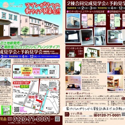 mamanが2つの新タイプ発表会!!