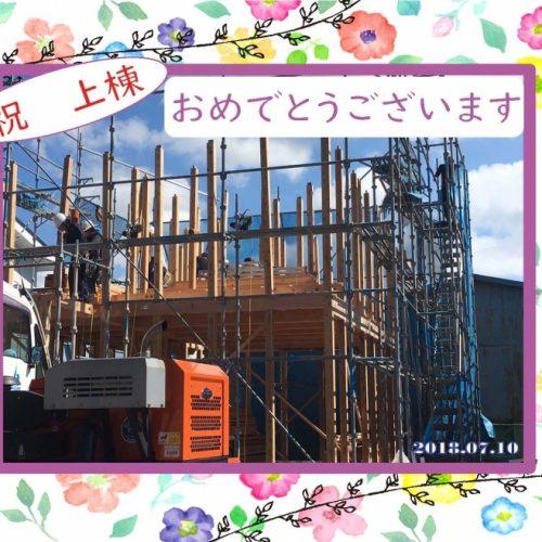 7月10日下松市潮音町造成地でお客様の新築の上棟を迎えました♪