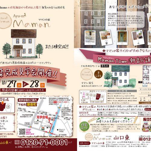 maman見学会を10月27日(土)・28日(日)の2日間限定で開催!!